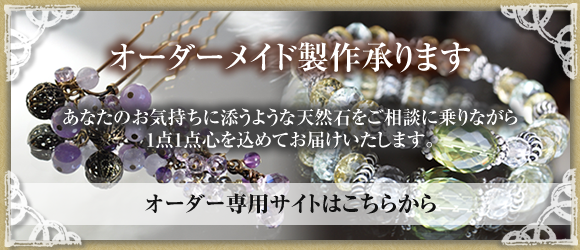 Clagh-Skeealyn(石物語)天然石のオーダーアクセサリーショップです。ブレスレットやピアス・ネックレスなど世界に1つ、あなただけのアクセサリーをお作りします。