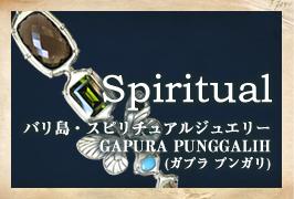バリ島・スピリチュアルジュエリーGAPURA PUNGGALIH(ガプラ プンガリ)
